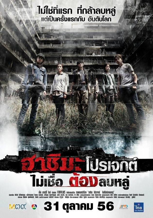 悠悠MP4_MP4电影下载_端岛计划 Project.Hashima.2013.1080p.BluRay.x264-REGRET 8.75GB