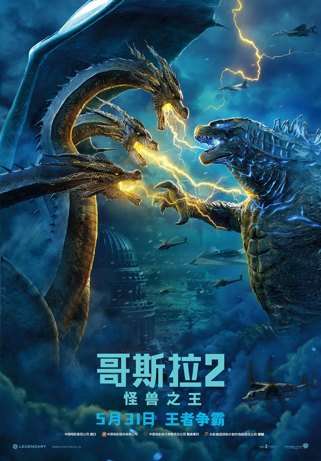 悠悠MP4_MP4电影下载_哥斯拉2:怪兽之王 Godzilla.King.of.the.Monsters.2019.2160p.BluRay.x265.10bit.SDR.DTS-HD.
