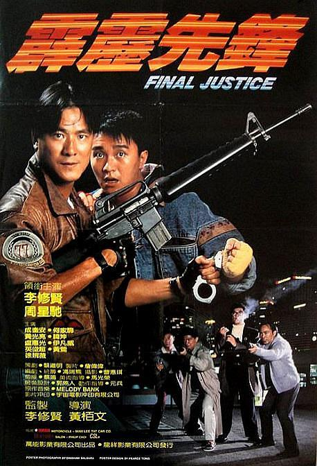悠悠MP4_MP4电影下载_霹靂先鋒 Final.Justice.1988.1080p.BluRay.x264-aBD 6.55GB