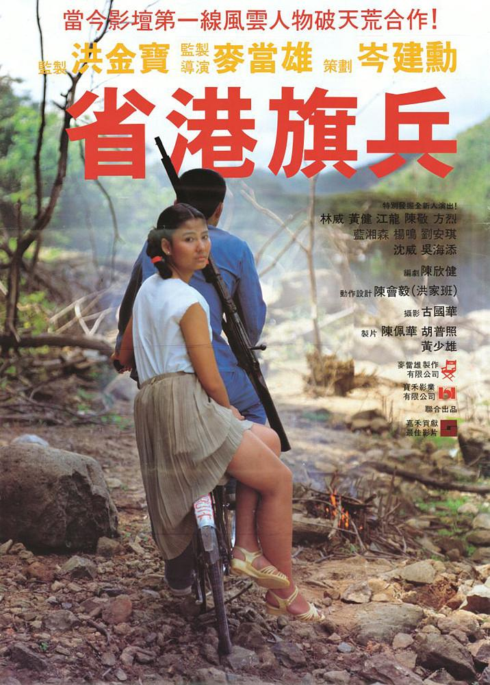 悠悠MP4_MP4电影下载_省港旗兵 Long.Arm.Of.The.Law.1984.CHINESE.1080p.BluRay.x264.DTS-FGT 9.59GB