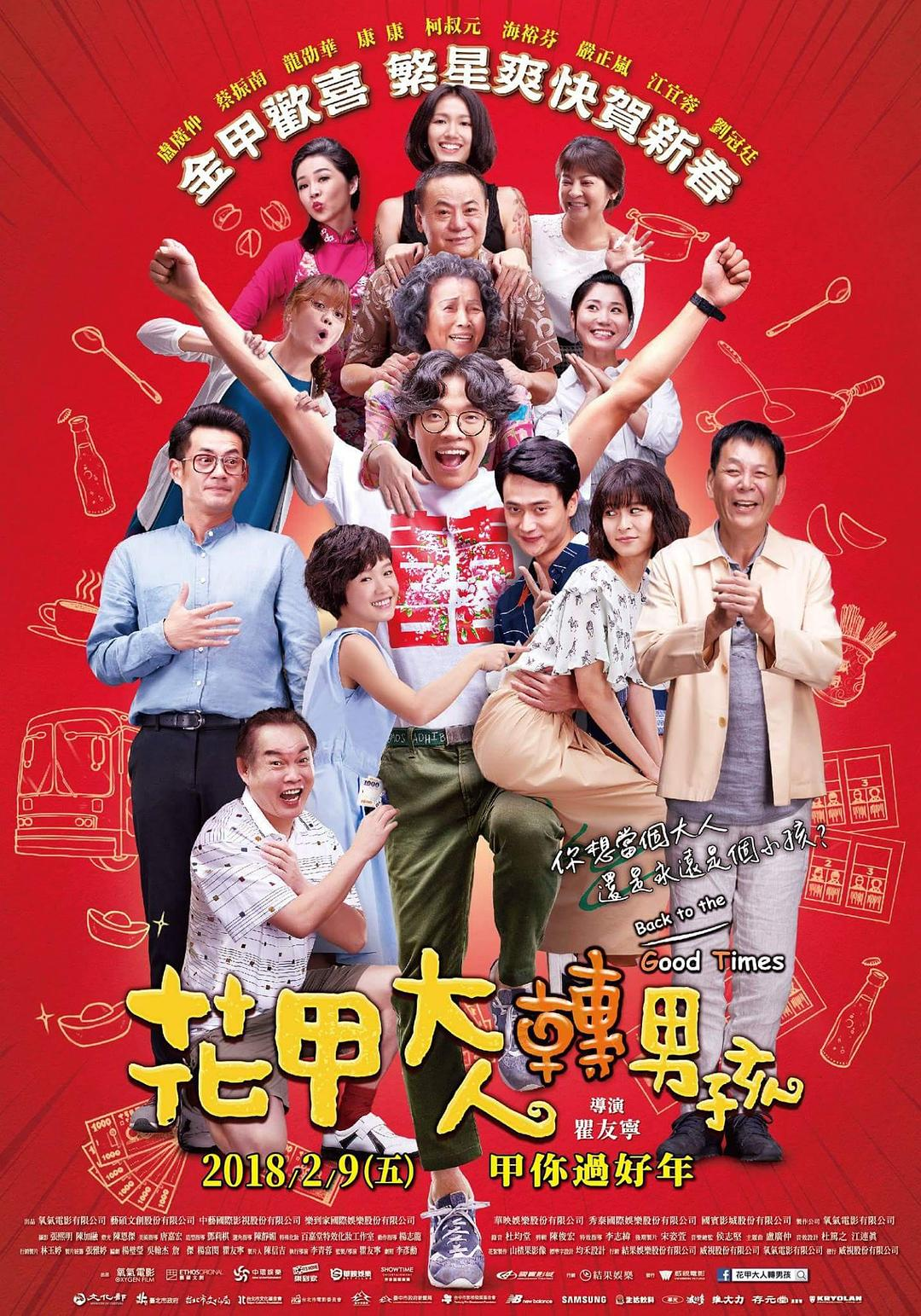 悠悠MP4_MP4电影下载_花甲大人轉男孩 Back.To.The.Good.Times.2018.CHINESE.1080p.BluRay.x264.DTS-WiKi 10.99GB