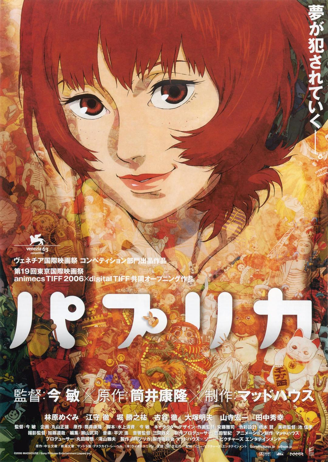 悠悠MP4_MP4电影下载_红辣椒 Paprika.2006.JAPANESE.1080p.BluRay.x264.DTS-FGT 9.16GB