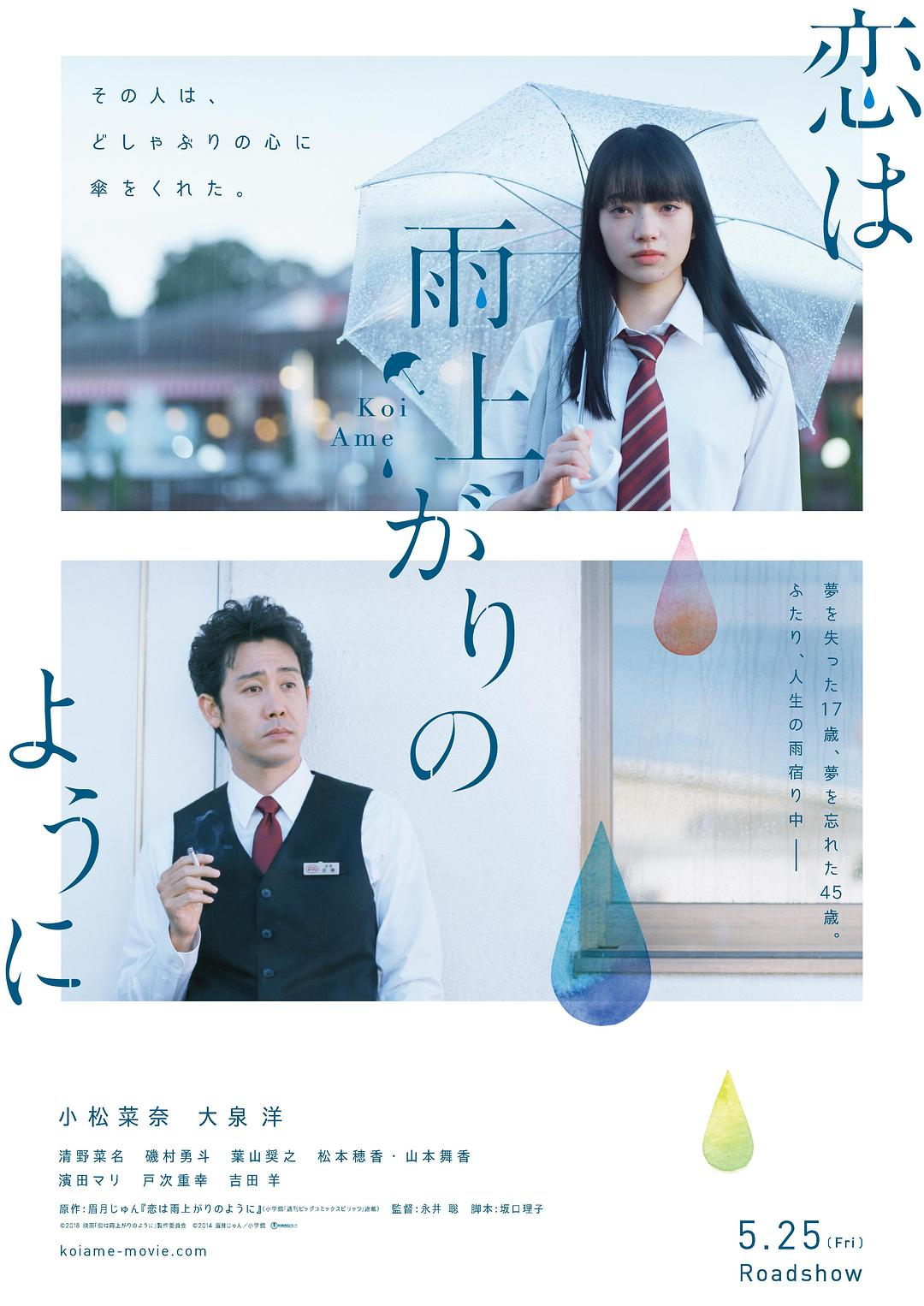 悠悠MP4_MP4电影下载_恋如雨止 After.The.Rain.2018.JAPANESE.1080p.BluRay.x264-iKiW 9.75GB
