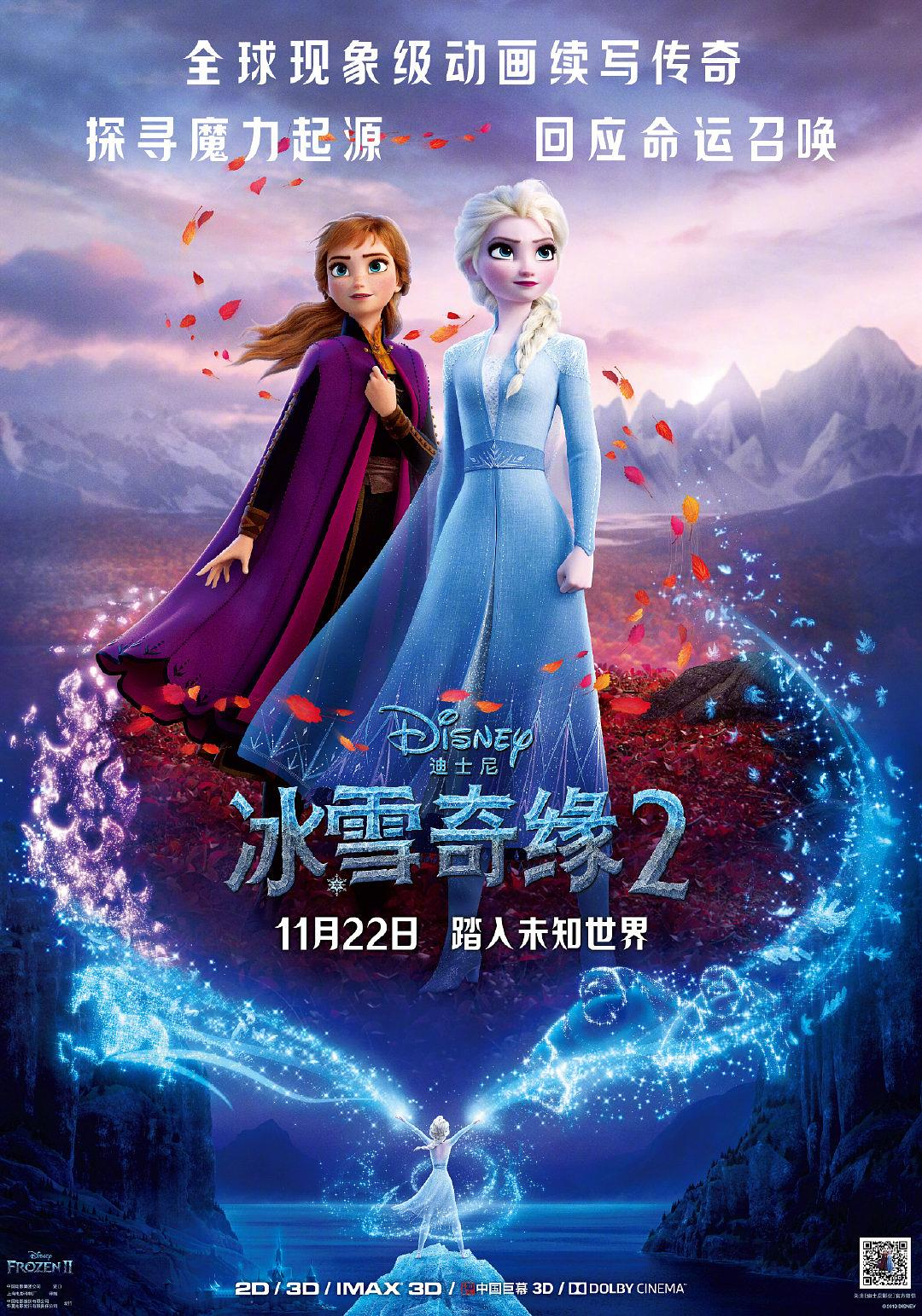 悠悠MP4_MP4电影下载_冰雪奇缘2 Frozen.II.2019.1080p.BluRay.x264-YOL0W 5.49GB