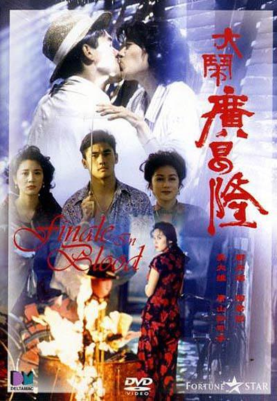 悠悠MP4_MP4电影下载_大鬧廣昌隆 Finale.In.Blood.1993.CHINESE.1080p.BluRay.x264.DTS-FGT 8.61GB
