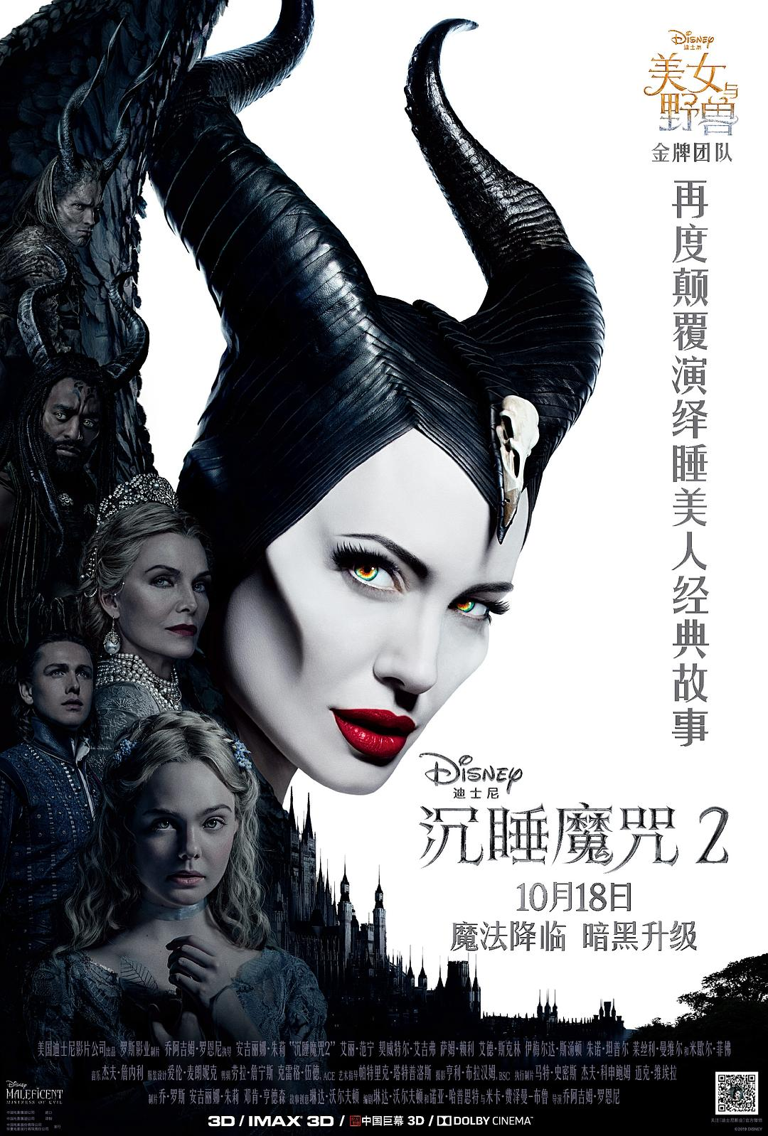 悠悠MP4_MP4电影下载_沉睡魔咒2 Maleficent.Mistress.of.Evil.2019.1080p.3D.BluRay.Half-OU.x264.DTS-HD.MA.7.