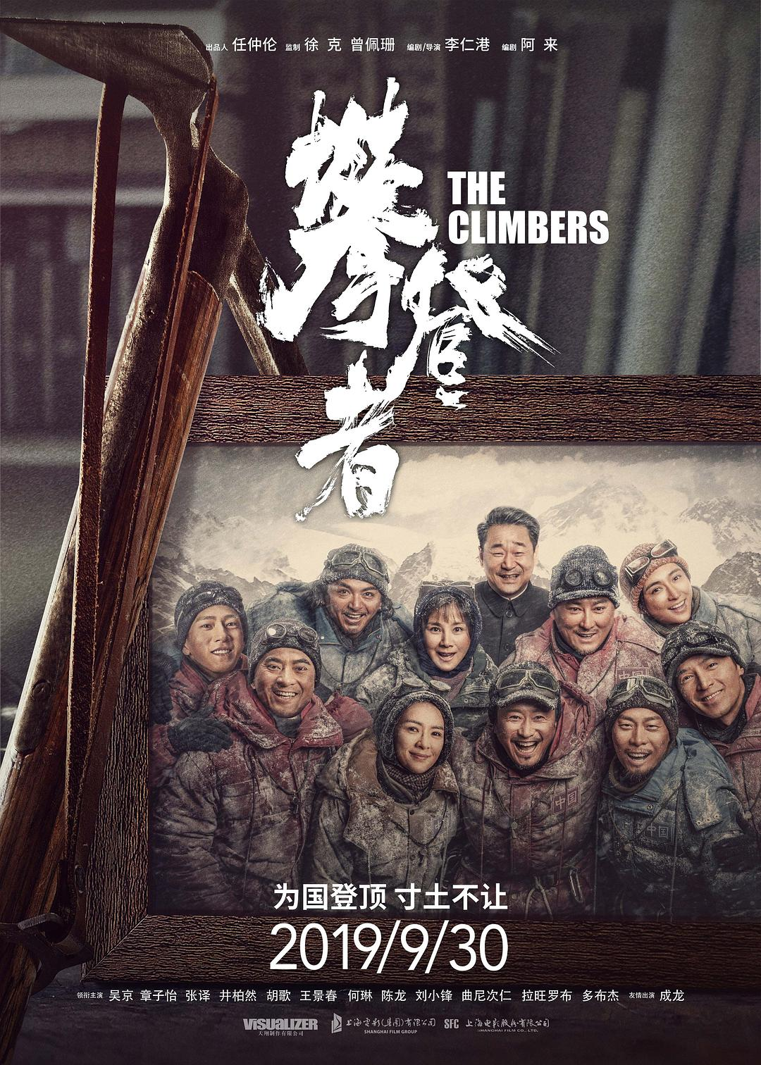 悠悠MP4_MP4电影下载_攀登者 The.Climbers.2019.LIMITED.1080p.BluRay.x264-ROVERS 9.84GB
