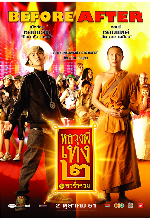 悠悠MP4_MP4电影下载_嘻哈僧侣2 The.Holy.Man.2.2008.THAI.1080p.WEBRip.x264-VXT 1.76GB